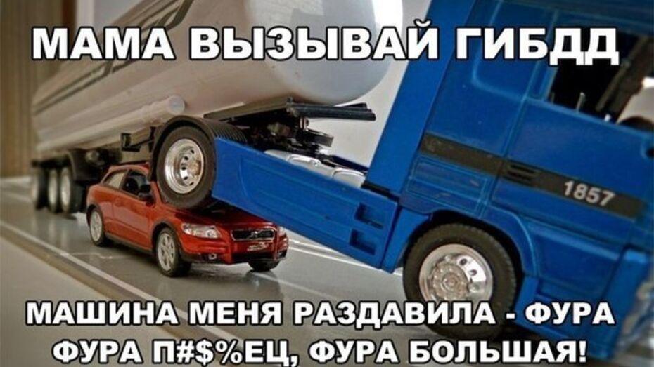 Видео из Воронежа «Мама, меня фура убила!» засветилось в крупнейших СМИ
