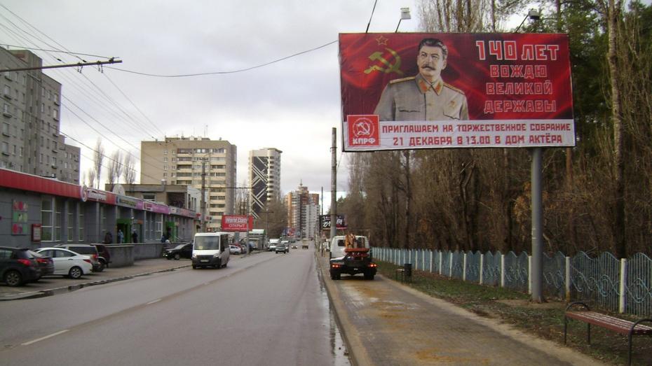 Воронежский Дом актера отказал коммунистам в праздновании дня рождения Сталина