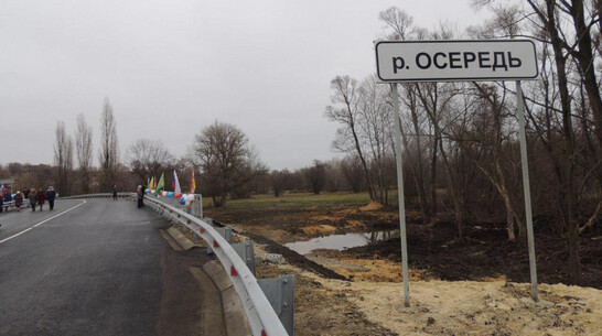 В Бутурлиновском районе Воронежской области построили мост через реку за 45 млн рублей