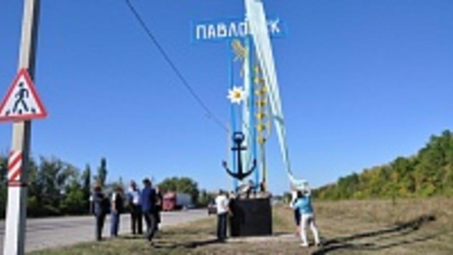На въезде в Павловск со стороны Ростова появилась стела