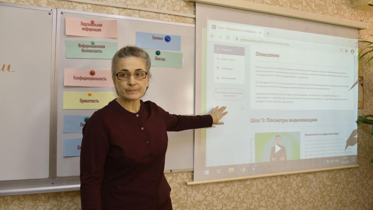 Посвященный кибербезопасности «Урок цифры» прошел в Воронеже