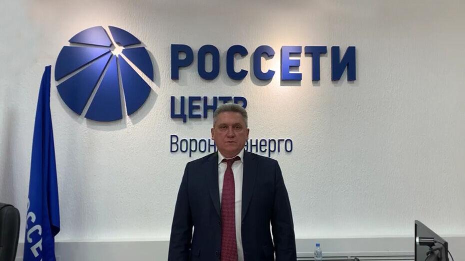 Воронежские энергетики передали пожелания #здоровьяГусеву