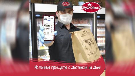 «Молвест» расширил ассортимент молочных продуктов для доставки на дом