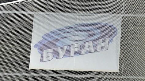 Воронежский «Буран» проиграл «Южному Уралу»