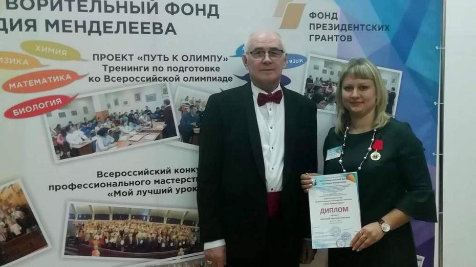 Бобровский воспитатель победила во всероссийском конкурсе «Мой лучший урок»