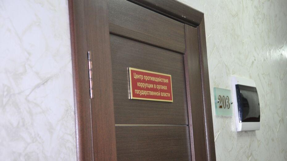 В Павловске открылся Центр противодействия коррупции в органах государственной власти