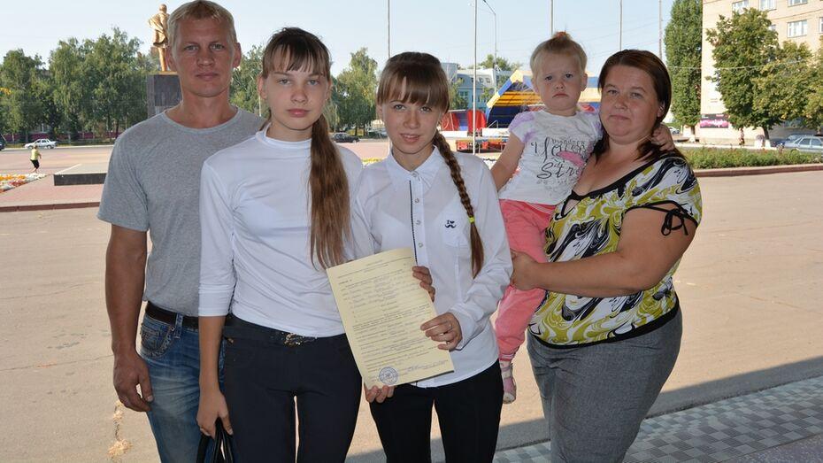 Двум россошанским семьям вручили жилищные сертификаты