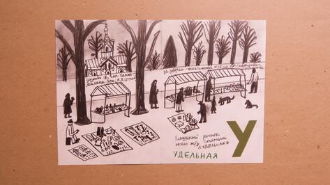 Петербургский художник Александр Флоренский рассказал, почему именно Воронеж получит свою «Азбуку»