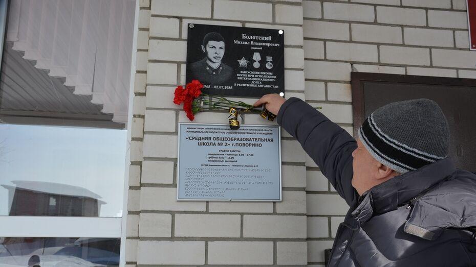 В Поворино трем воинам-афганцам открыли мемориальные доски