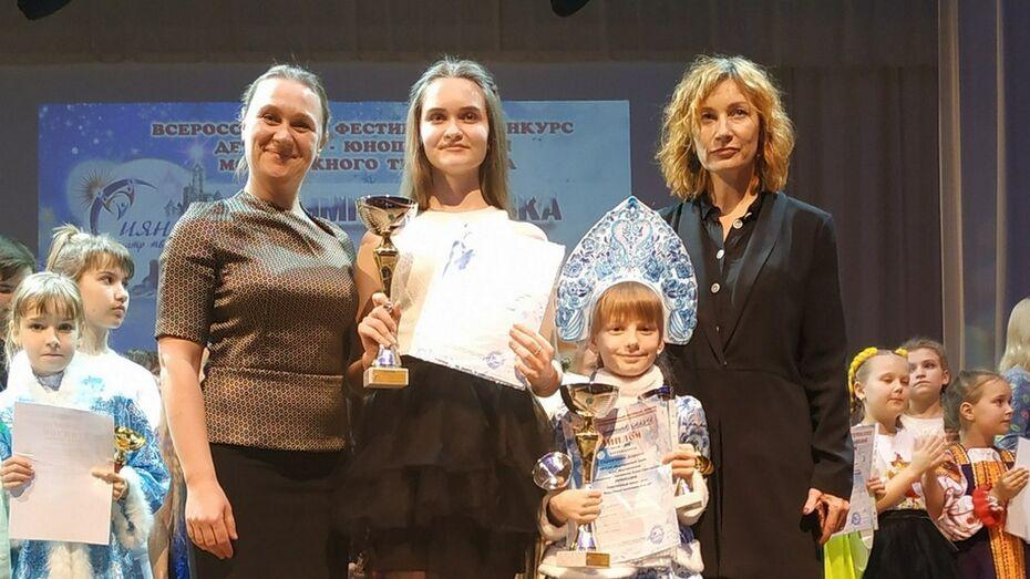 Ольховатская вокалистка завоевала Гран-при всероссийского фестиваля-конкурса «Зимняя сказка»
