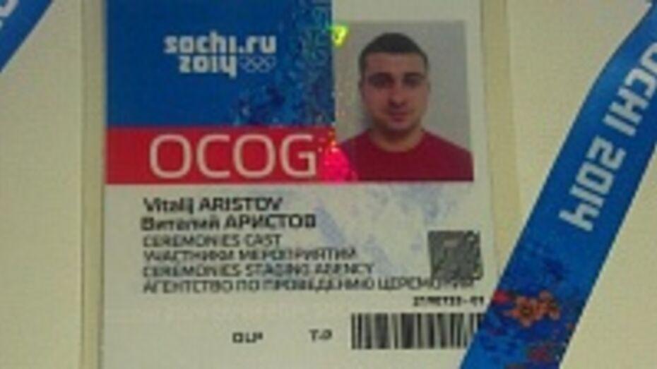 Воронежец выступил на открытии Олимпиады в Сочи