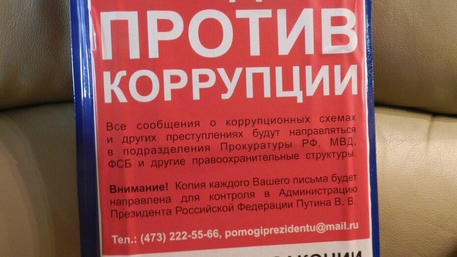 В Воронеже появятся сто ящиков для жалоб на взяточников