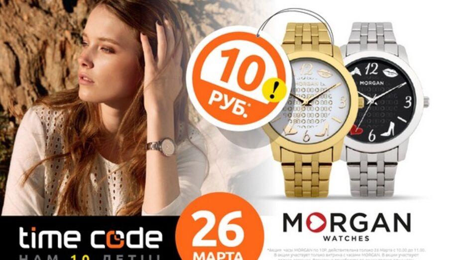 Женские часы MORGAN по 10 рублей в сети салонов TIME CODE!