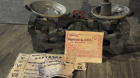 Цена войны. Малоизвестные факты об экономике Воронежа в годы Великой Отечественной