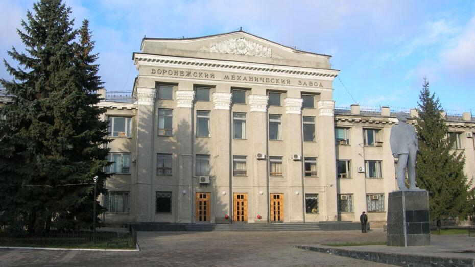 Воронежский мехзавод увеличил производство на 10 процентов за год