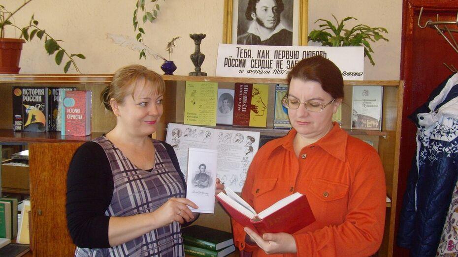 Верхнемамонцы перечитали Пушкина в День памяти поэта