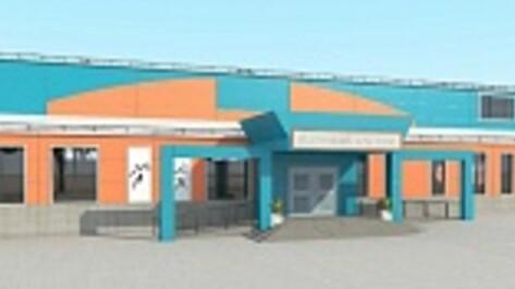 В Новоусманском районе к концу 2014 года появится спорткомплекс, а также будет отремонтирован Дом культуры