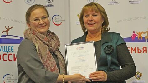 Поворинская районная газета стала лауреатом всероссийского конкурса о семье