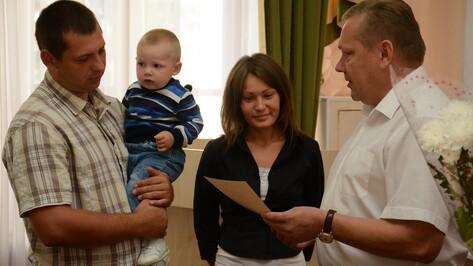 В Острогожске 9 семей получили жилищные сертификаты
