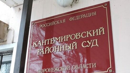 В Кантемировском районе двух нарушительниц госграницы отправили на 9 месяцев в колонию