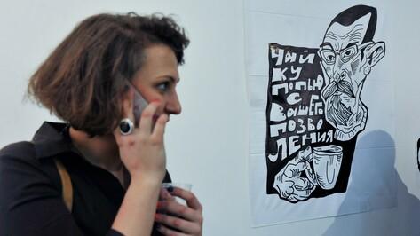 В Воронеже открылась выставка графики с цитатами из пьяных бесед