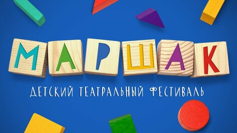 Средняя стоимость билетов на воронежский Маршакфест выросла до 580 рублей