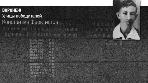 Воронеж. Улицы победителей: Константин Феоктистов