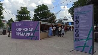 В Воронеже на Советской площади открылась книжная ярмарка Платоновского фестиваля