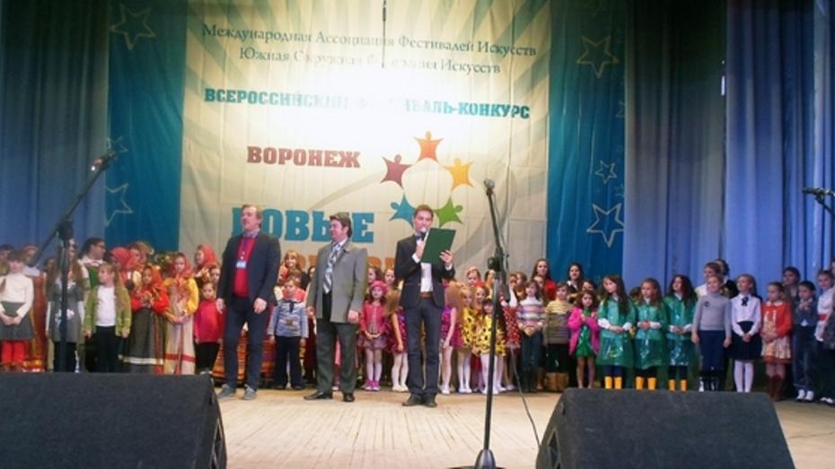 Панинские вокалисты стали призерами Всероссийского фестиваля