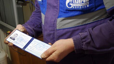 Воронежцам напомнили о работе газовой службы во время самоизоляции