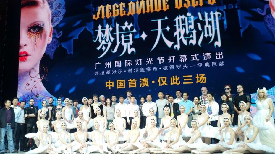 Артисты воронежского балета выступили на фестивале света в Китае