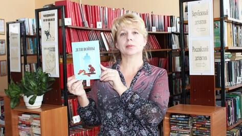 Лискинцы издали книгу «Дети войны»