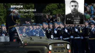 Воронеж. Улицы победителей. Константин Рокоссовский