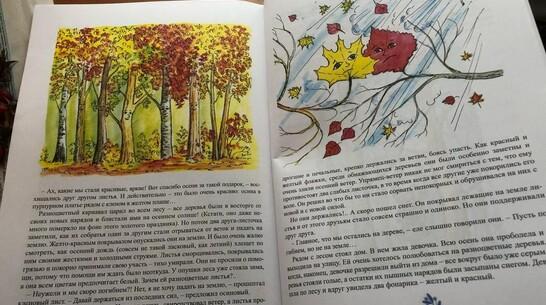 Сказку новохоперского журналиста опубликовали в экологическом сборнике