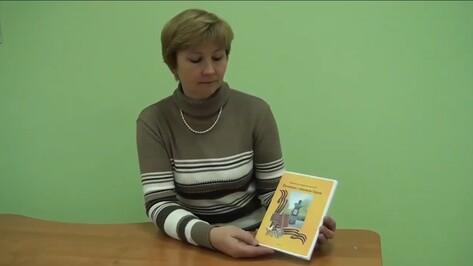 Учительница выпустила книгу о самом молодом Герое Советского Союза в Воронежской области