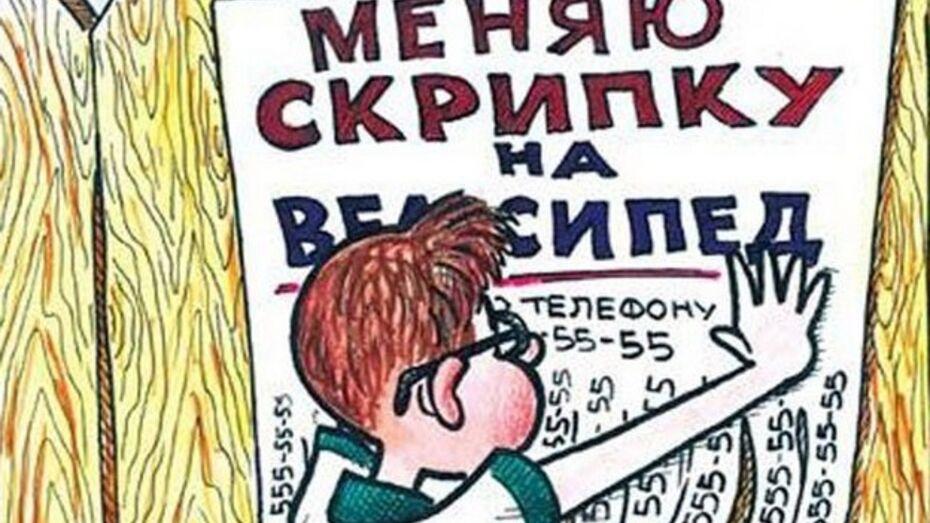 Воронежцам предлагают обмениваться вещами