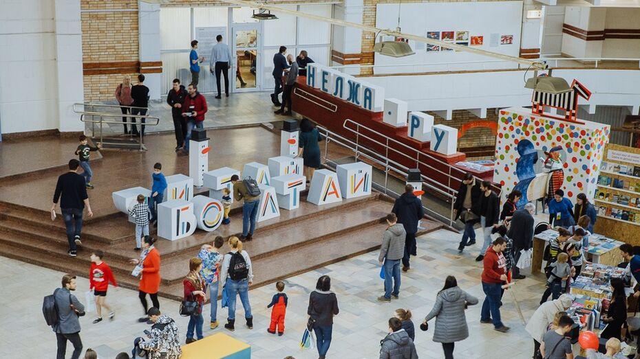 Воронежский детский книжный фестиваль «Читай-Болтай» снова перенесли