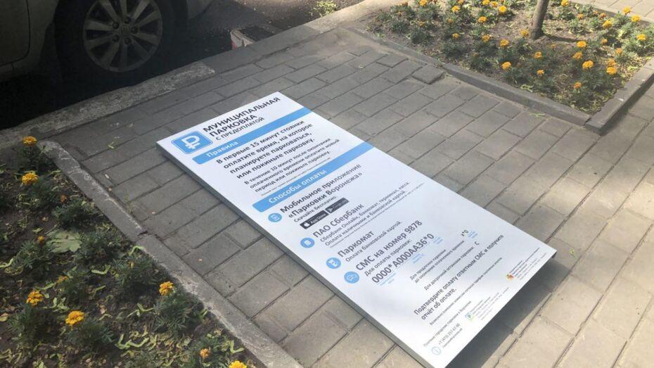 В центре Воронежа начали монтаж знаков муниципальной платной парковки