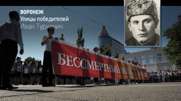 Воронеж. Улицы победителей. Иван Туркенич