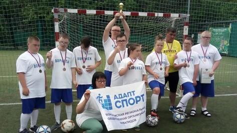Воронежские дети с синдромом Дауна заняли 3-е место на всероссийском футбольном турнире