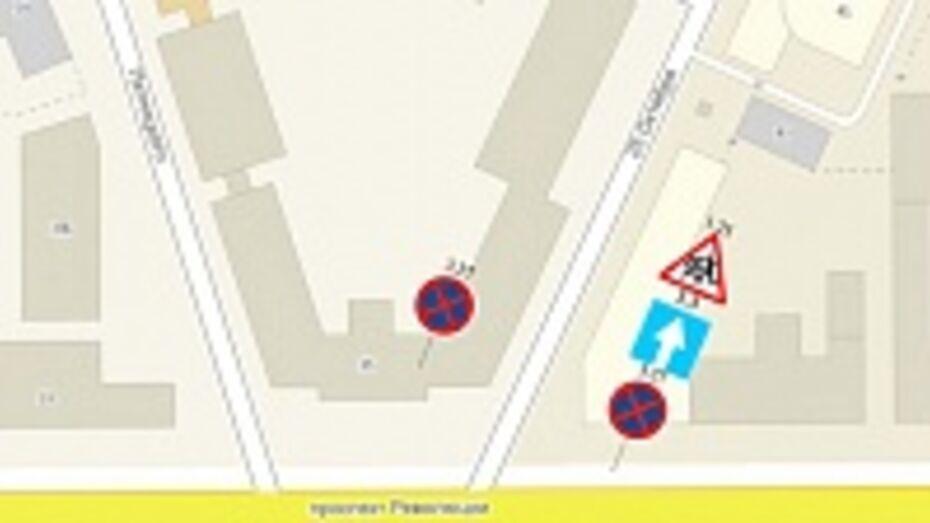 В центре Воронежа в течение двух дней запретят парковаться из-за олимпиады в Сочи