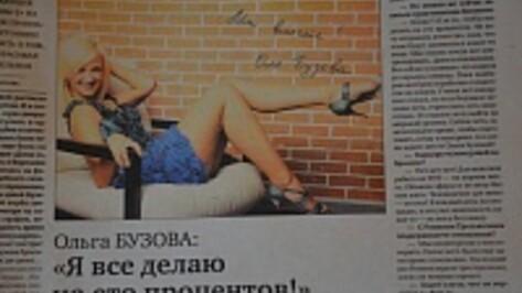 Взгляд из прошлого: спекуляция на огурцах, откровения стриптизерши и Ольга Бузова, мечтающая составить конкуренцию Мадонне