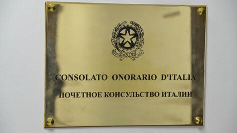 В Воронеже открылось почетное консульство Италии