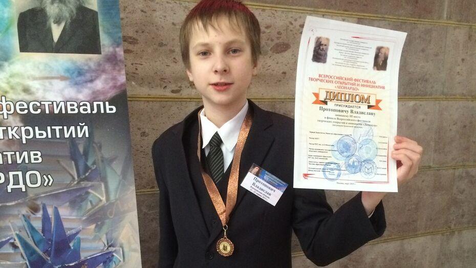 Ученик Аннинской школы стал бронзовым призером Всероссийского конкурса