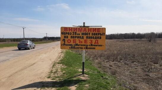 В россошанском селе Новая Калитва закрыли проезд через мост из-за разлива реки