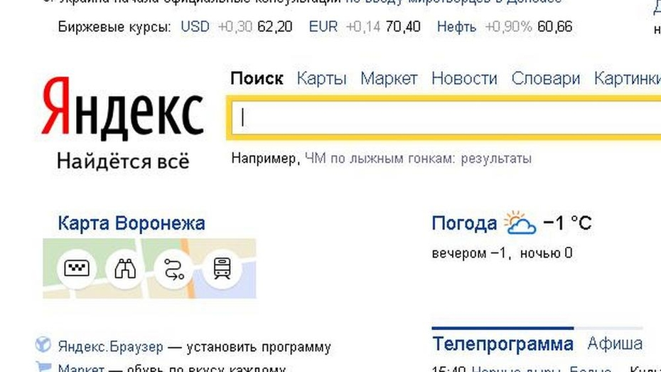 ФАС возбудила дело против Google по жалобе Яндекса