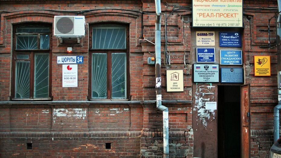 Мэрия Воронежа оставила правозащитников в здании на улице Цюрупы