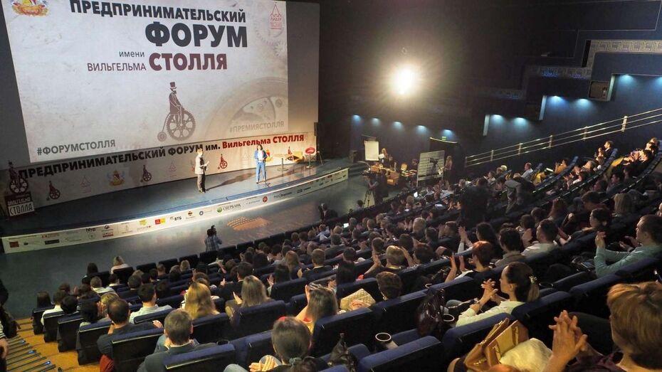 В Воронеже стартовал предпринимательский форум имени Столля