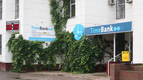 Центробанк лишил лицензии представленный в Воронеже «Тайм Банк»