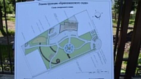 Бринкманский сад Воронежа станет Парком влюбленных в 2016 году